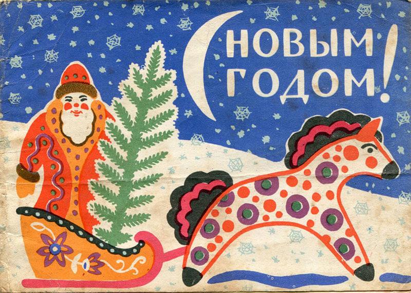 Советские новогодние открытки с Дедом Морозом, космонавтом и другими героями СССР
