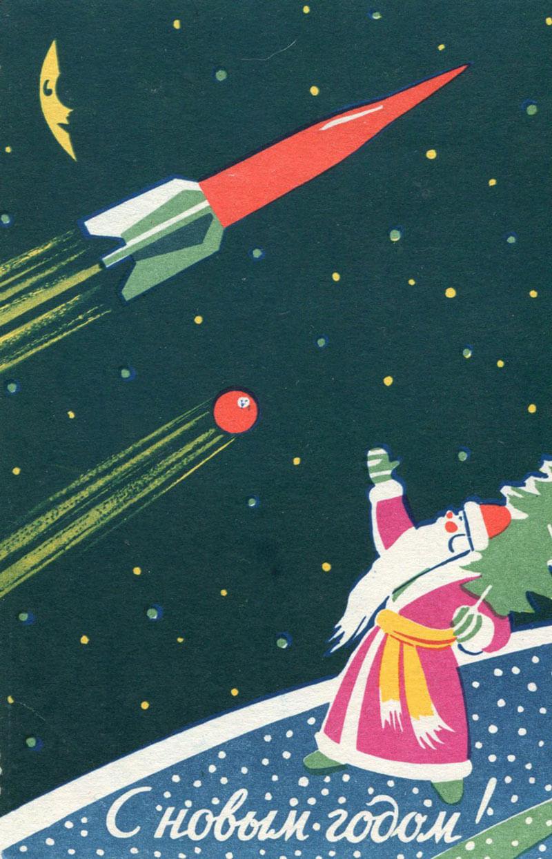 Днем, космос на советских открытках