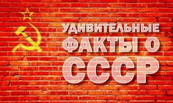 25 интересных фактов из истории СССР